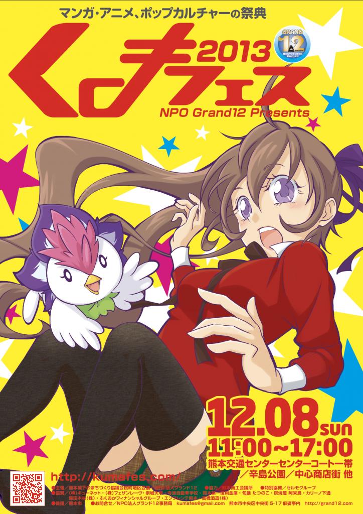 2013_kmfes_leaf