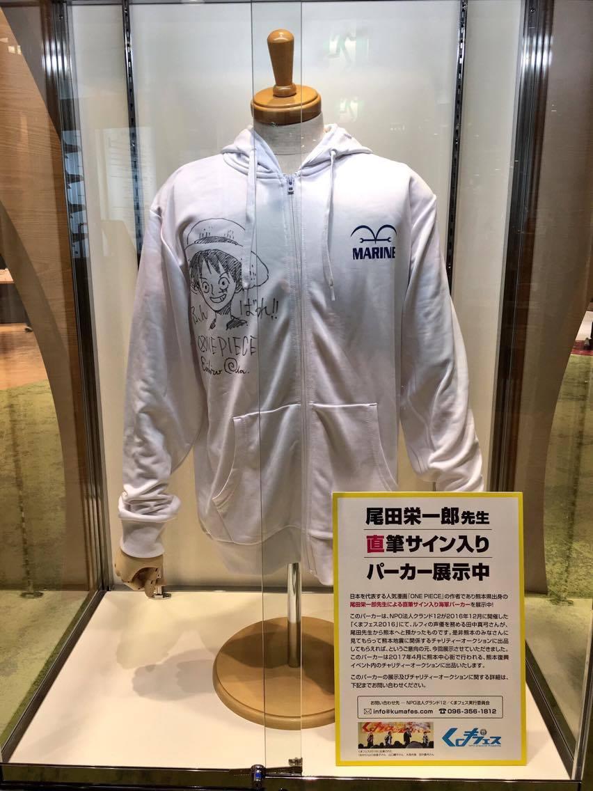 サイン 尾田 栄一郎