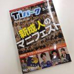 t1parkmagazine