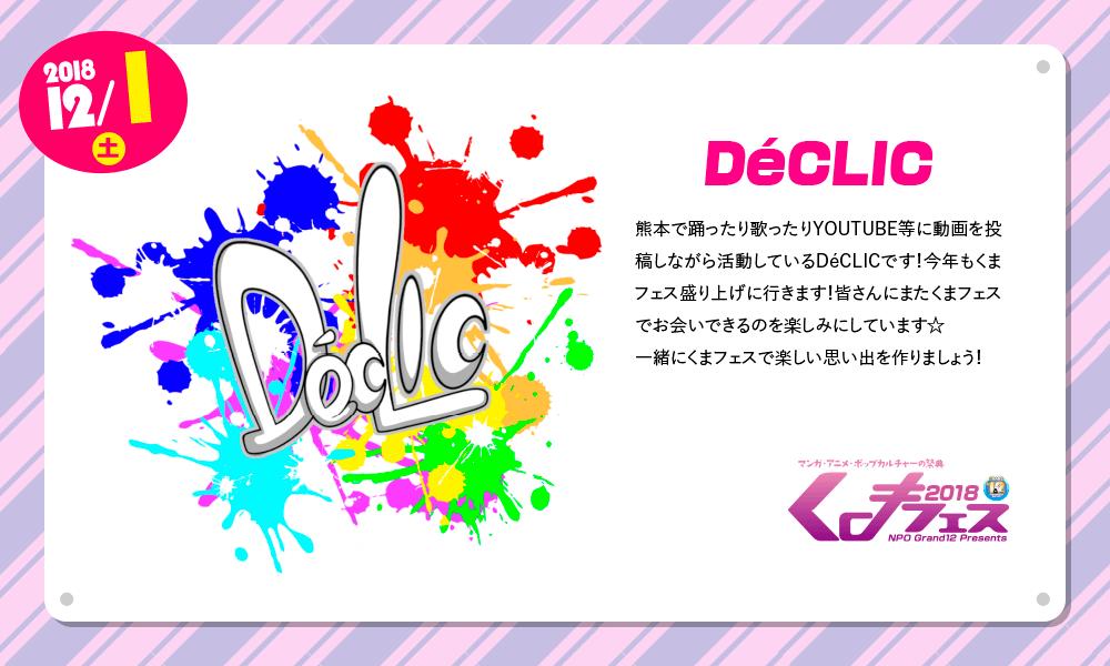 kfp01_declic