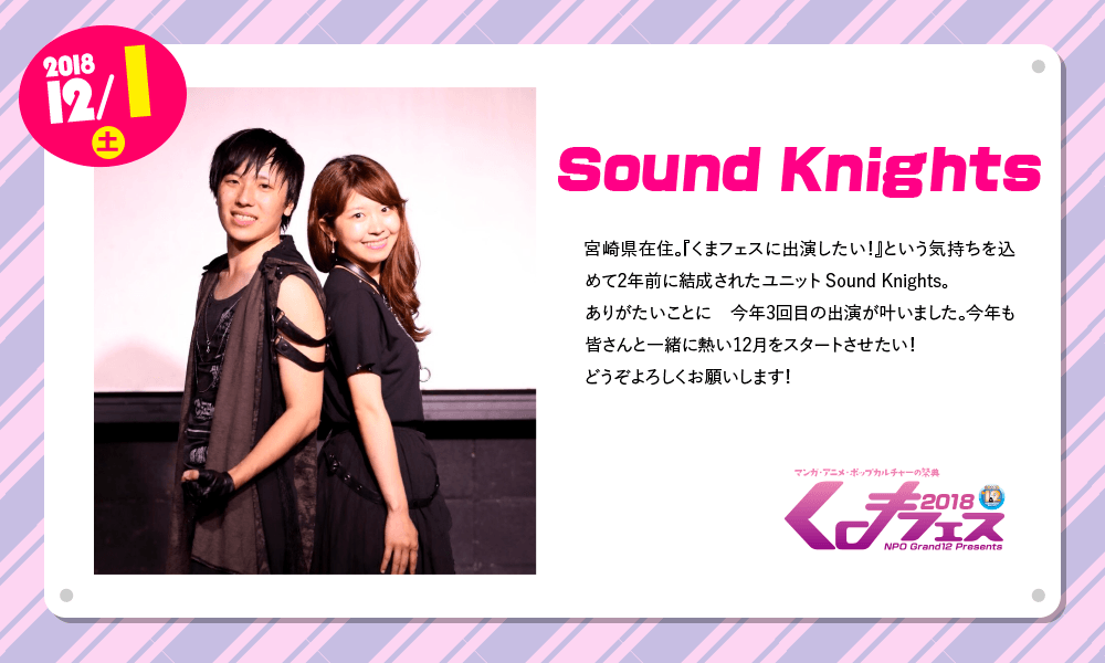 kfp02_soundknight