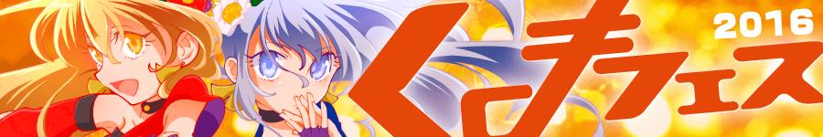 2016_kumafes_banner01