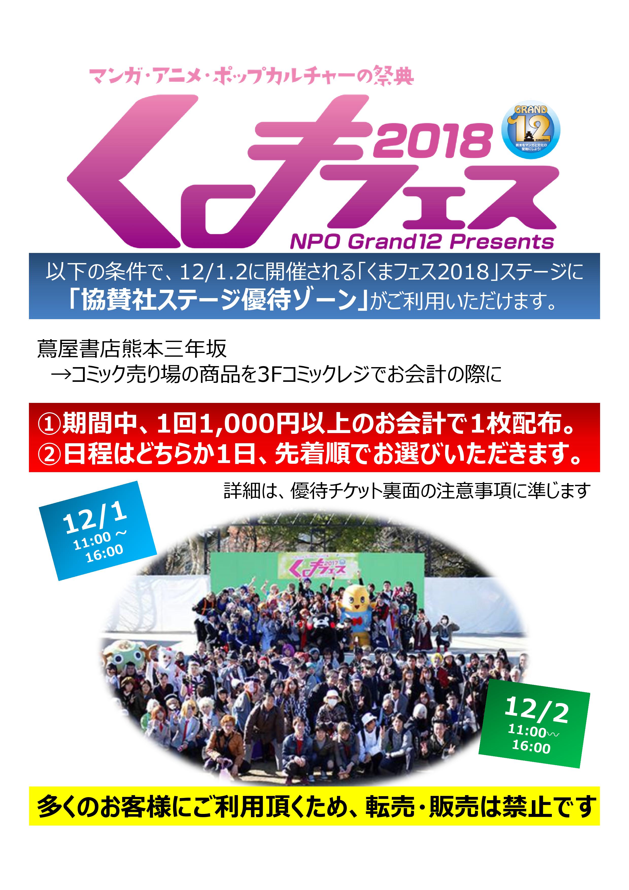 くまフェス2018_優待券配布POP