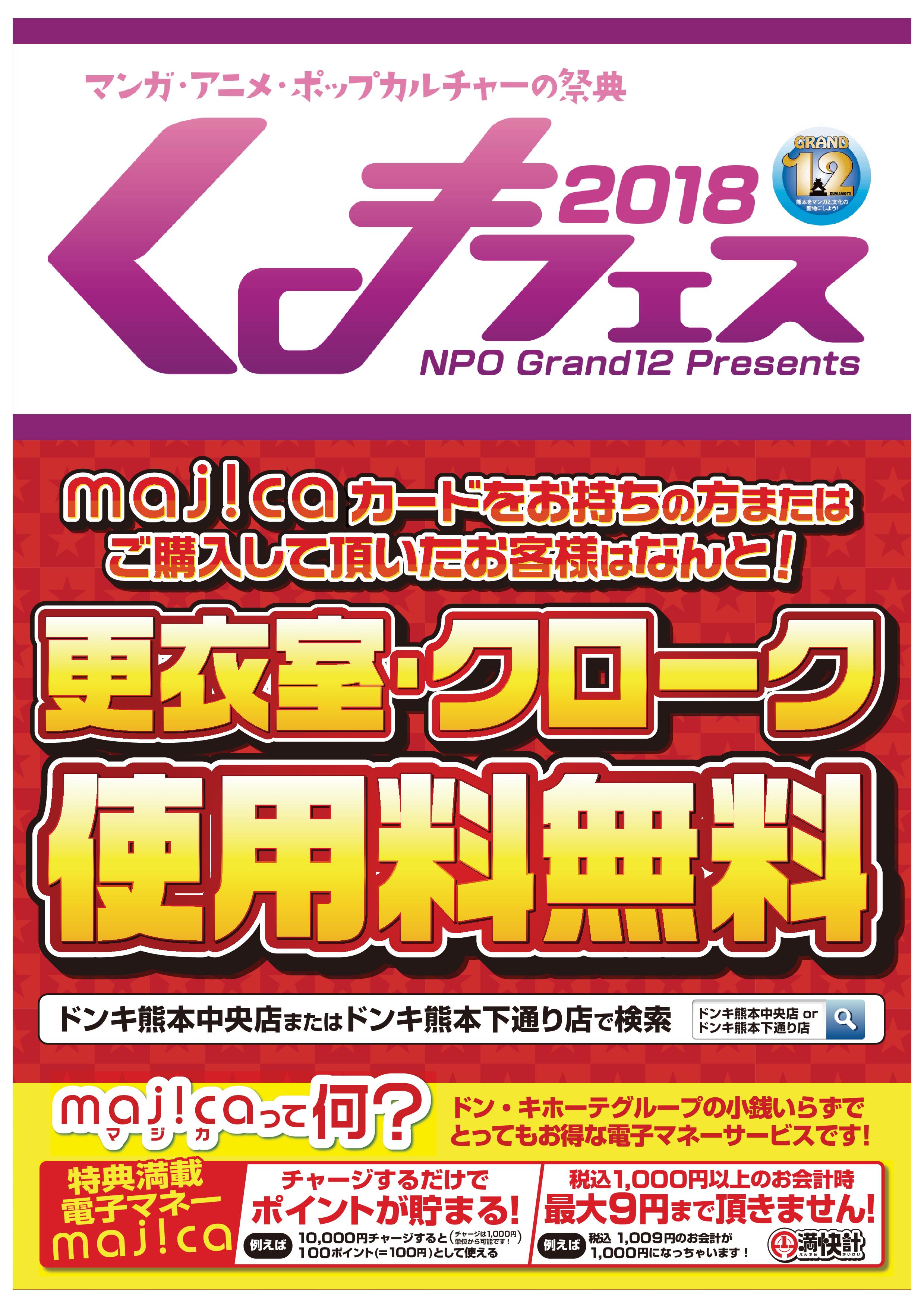 くまフェス2018ドン・キホーテ