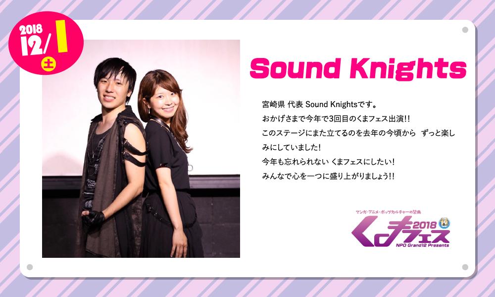 9Sound Knights