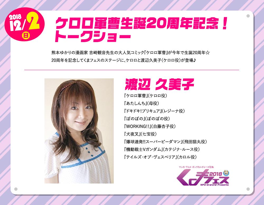 keroro_kokuchi (004)