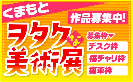 19otaku_banner02