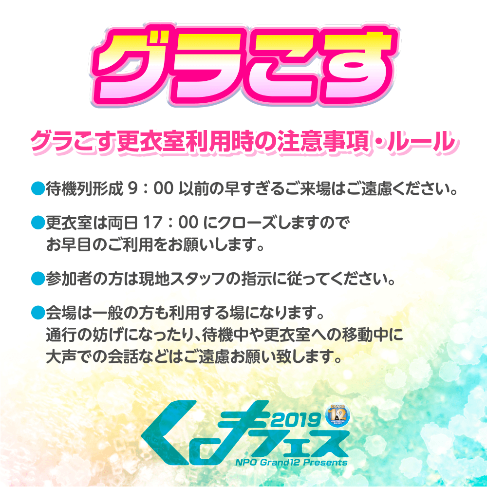 19_gurakosu_02