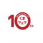 くまフェス10th赤ol-01